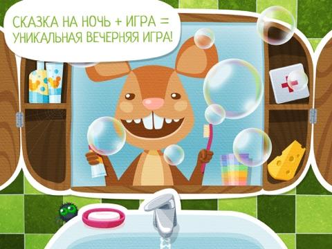 МЫШКИН ДОМ вечерняя игра для iPad