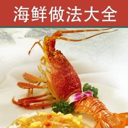海鲜做法大全 - 各类海鲜家常做法分步图解