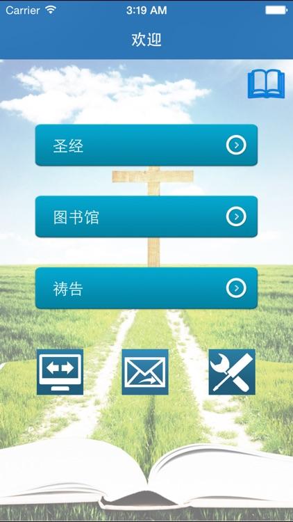 聖經 - The Union Bible in Traditional Chinese