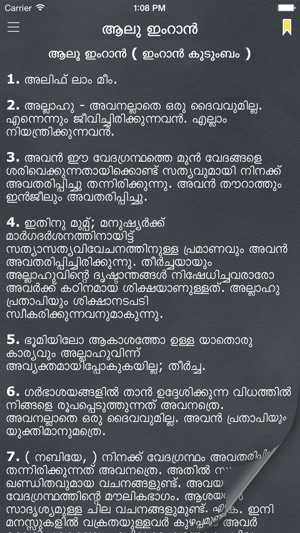 Malayalam Quran (Holy Koran in Malayalam language) on the