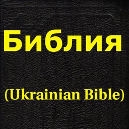 Библия(Ukrainian Bible)HD