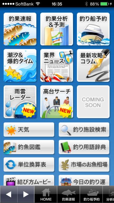 釣り船予約『釣割』 日本最大の釣船予約アプリ ScreenShot2