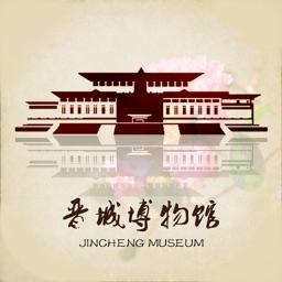 晋城博物馆