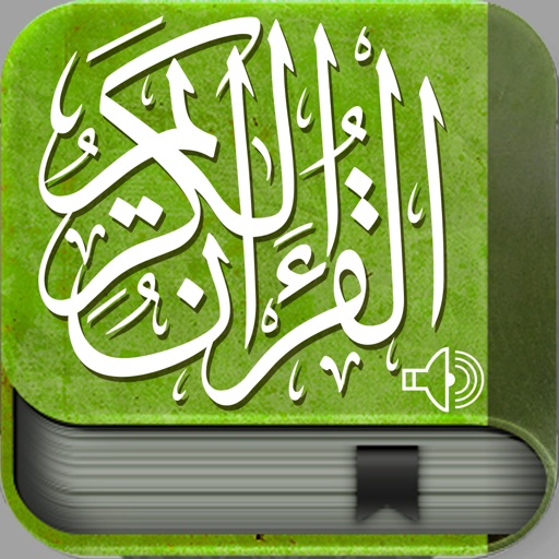 الشيخ خالد القحطاني القران الكريم Sheikh Khalid Al Qahtani Al Quran Al karim