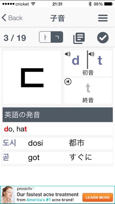 ハングル 101 - 韓国語の基礎 ScreenShot1