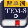 TEM-8专八大纲词汇-背单词