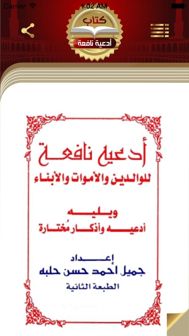 كتاب أدعية نافعةلقطة شاشة3