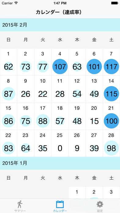 長続きする歩数計 - 毎日の歩数、消費カロリーなどがわかる無料歩数計アプリのおすすめ画像3