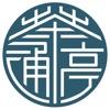 静岡茶通亭ー創業百余年・茶の老舗伝統の味