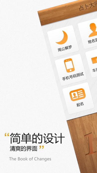 1518 占卜大师 Screenshot
