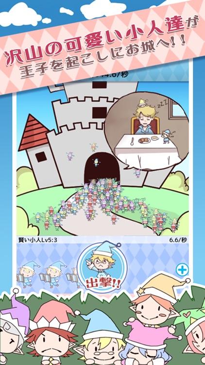 ザクザク育成放置系ゲーム ~白雪姫と7京の小人~