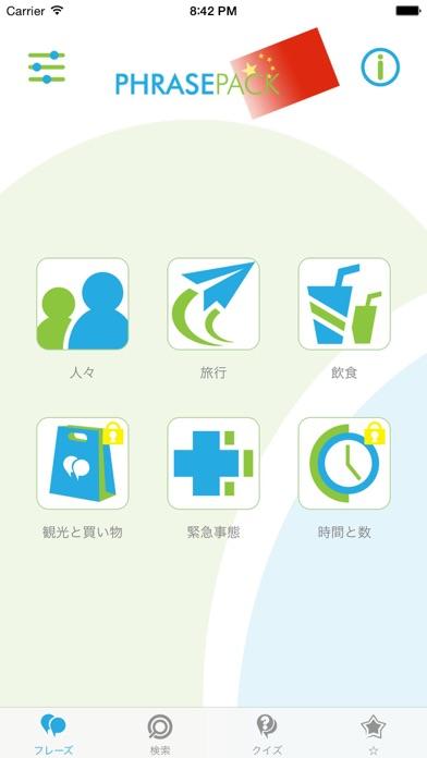 中国語(北京語)会話表現集 - 中国への旅行を簡単にのおすすめ画像1