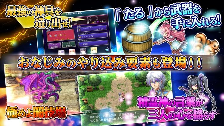 RPG アスディバインメナス screenshot-3