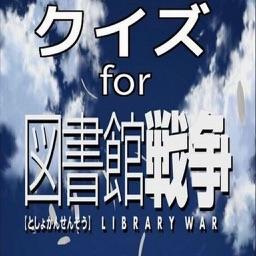 クイズ for 図書館戦争