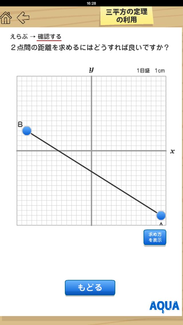 三平方の定理の利用 さわってうごく数学「AQUAアクア」のおすすめ画像4