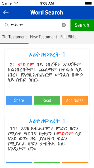 Amharic Bible Offline for Pc - Download free Book app [Windows 10/8/7]