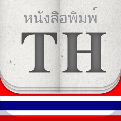 หนังสือพิมพ์ TH
