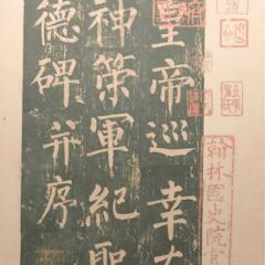书法碑帖 - 中国历代著名碑拓精华拓本
