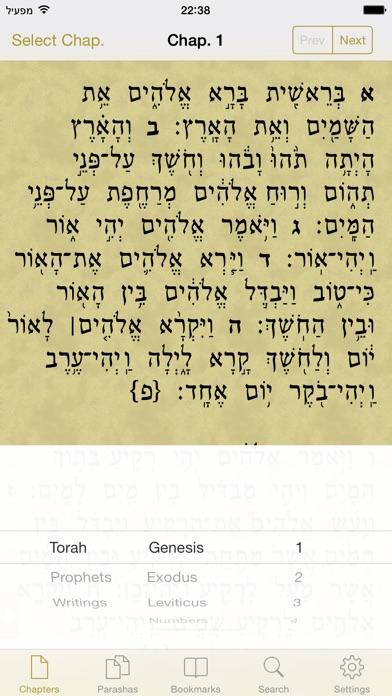 "Tanach for all - תנ""ך בשביל כולם Screenshot 3"