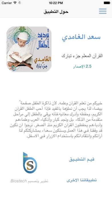 سعد الغامدي تحفيظ جزء تبارك للأطفال - ترديد أطفال جزء تبارك الغامديلقطة شاشة5