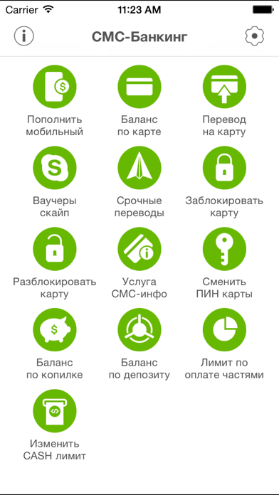 SMS-BankСкриншоты 2
