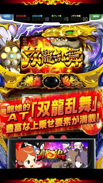 ドラゴンギャル~双龍の闘い~無料版のスクリーンショット2