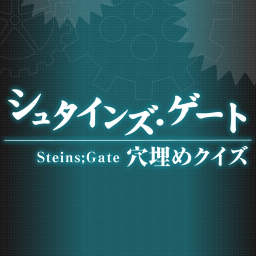 Quiz Puzzle for STEINS;GATE