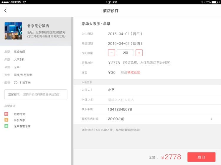 艺龙旅行HD-节假日出差旅游必备 screenshot-4