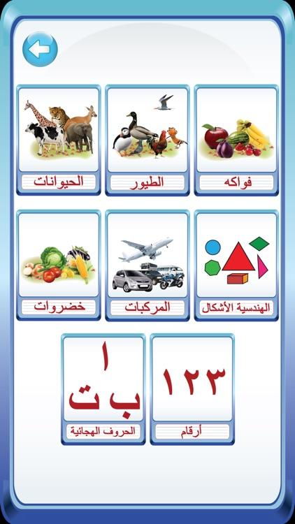 الاطفال العربية ا با تا بطاقات فلاش