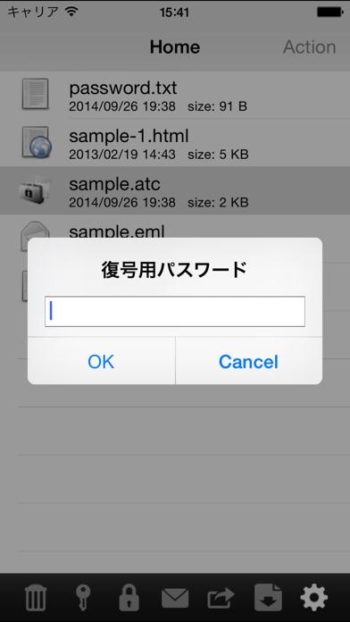 アタッシェケースProのスクリーンショット2