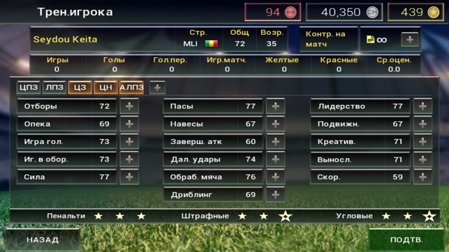 Championship Manager: All-Stars Screenshot