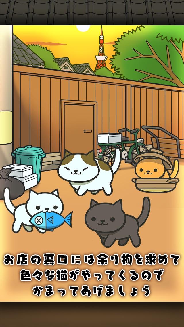 猫と魚屋の悲しい物語~切なくて心温まる感動のゲーム~紹介画像3