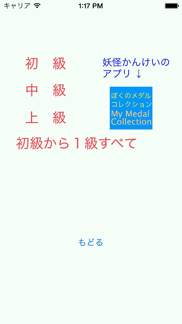 クイズ for 仮面ライダードライブのおすすめ画像4