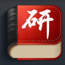 考研词汇详解-听音学单词及语音翻译