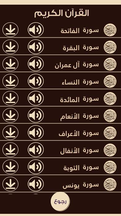القرآن الكريم ـ السنيدي للوازم الرحلاتلقطة شاشة2