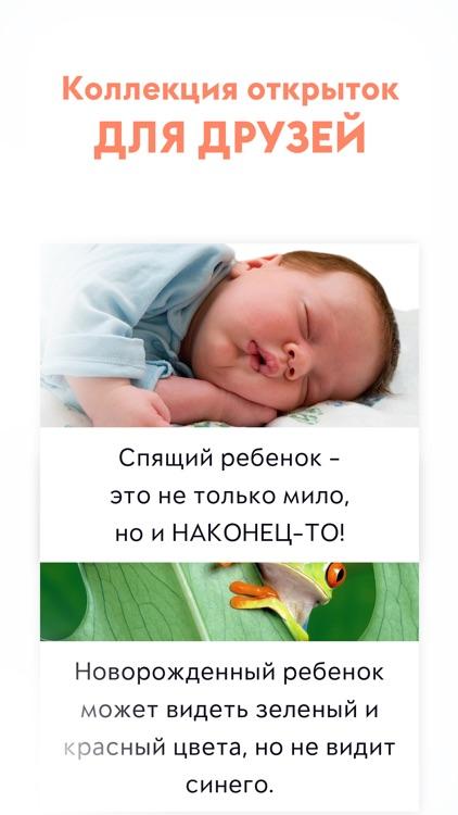 Спи, малыш! Эффективные способы успокоить плачущего ребенка. screenshot-3