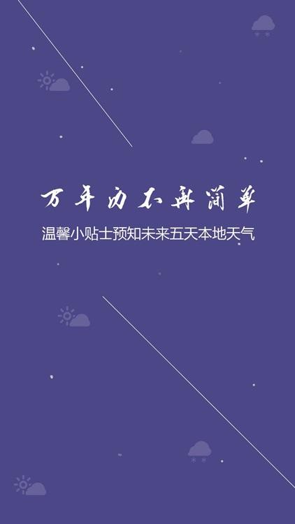 万年历黄历 - 做最好的老黄历日历 screenshot-4