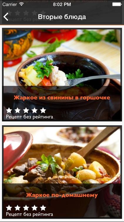 Рецепты русской кухни (более 500 рецептов)
