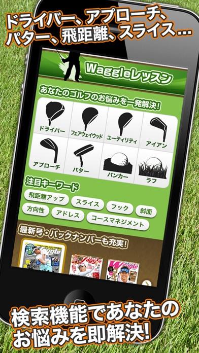 ゴルフ専門誌「ワッグル」- ツアープロ直伝レッスンをお届け。 ScreenShot0