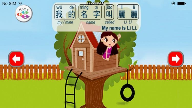 My Name(Sing In Chinese) screenshot-3