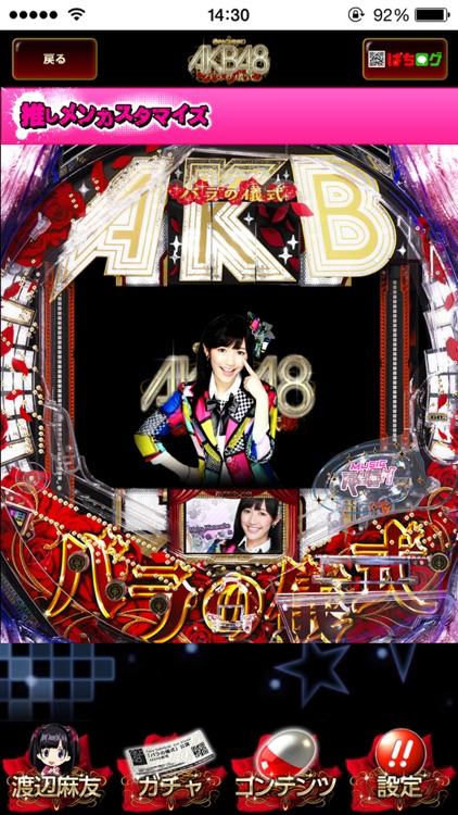【ぱちログ】ぱちんこAKB48 バラの儀式 アンコールモードチャレンジ screenshot-4