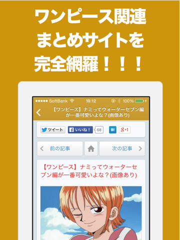 ブログまとめニュース速報 for ワンピース(ONE PIECE)のおすすめ画像2