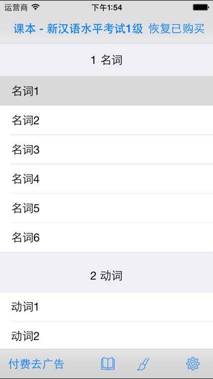 HSK 1(新汉语水平考试一级)- Learn Chinese Easy! screenshot-3
