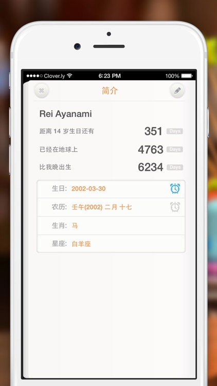 生日本 - 生日提醒 by Days Matter 倒数日 screenshot-3
