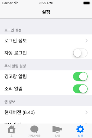큐알서비스 - 우와솔루션즈 screenshot 3