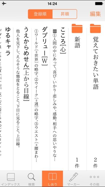 三省堂国語辞典 第七版 公式アプリ screenshot-3