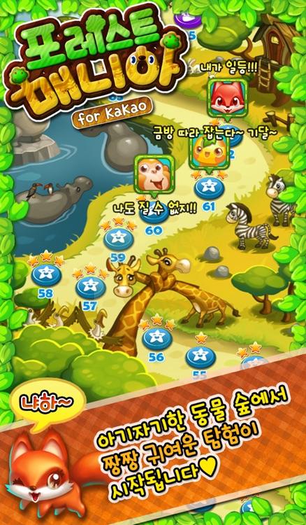 포레스트매니아 for Kakao screenshot-3