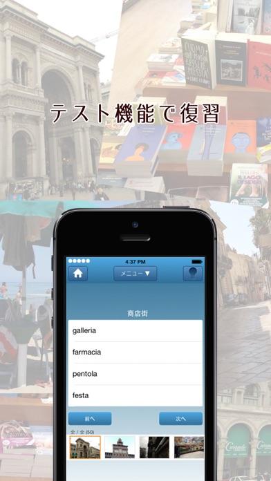 現地の写真で覚えるイタリア語単語帳のおすすめ画像3