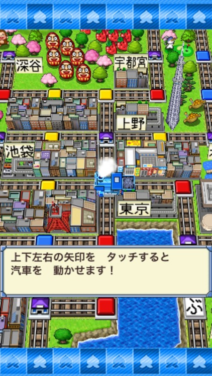 桃太郎電鉄JAPAN+ screenshot-2