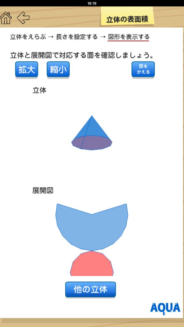 立体の表面積 さわってうごく数学「AQUAアクア」のおすすめ画像5